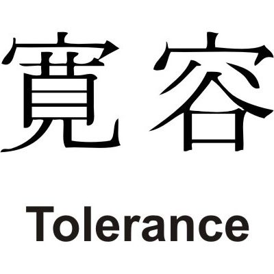 Tolerance and Parenting